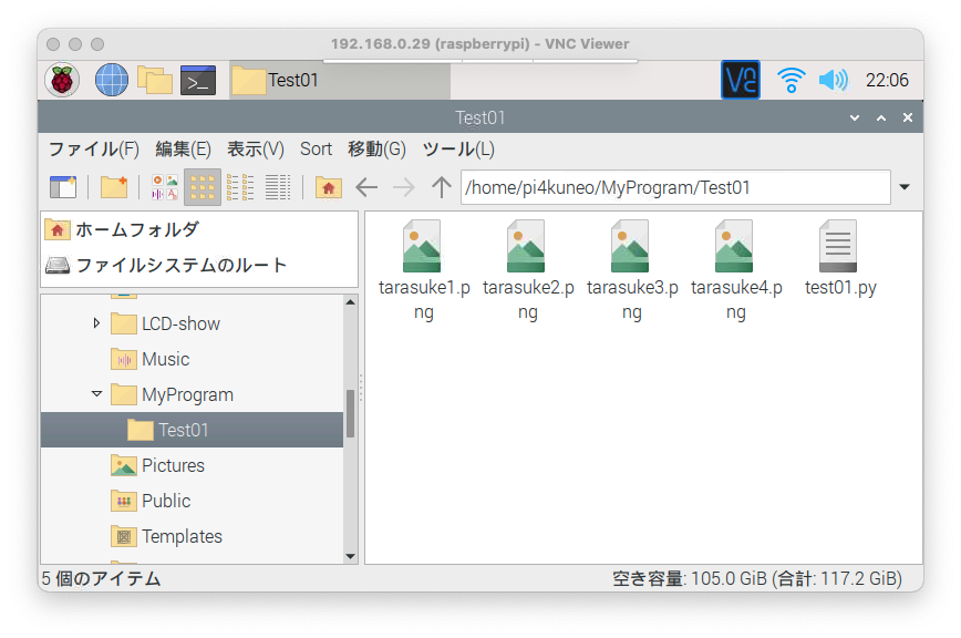 MacからラズパイにVNC Viewer でファイルを転送する⑤