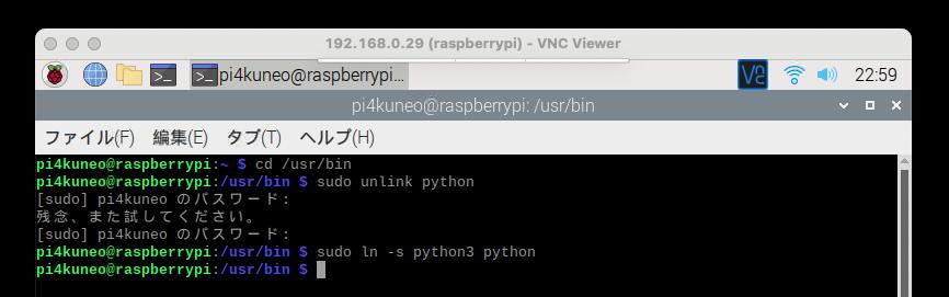 デフォルトのPythonをPython3にする②