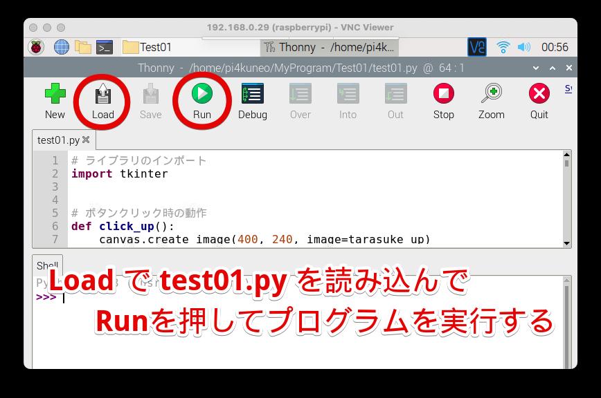 RaspberryPiでPythonプログラムを実行②