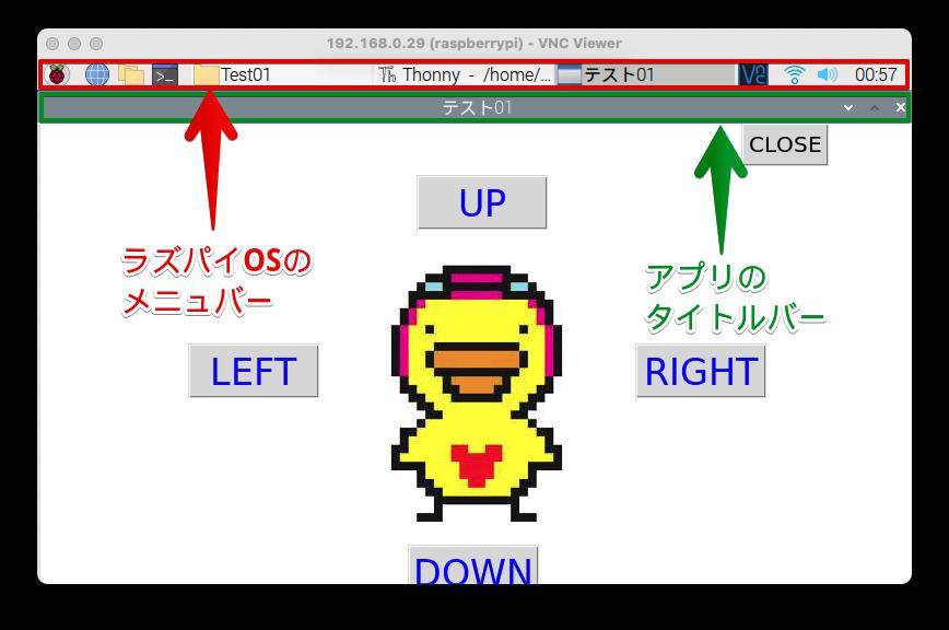 RaspberryPiでPythonプログラムを実行④