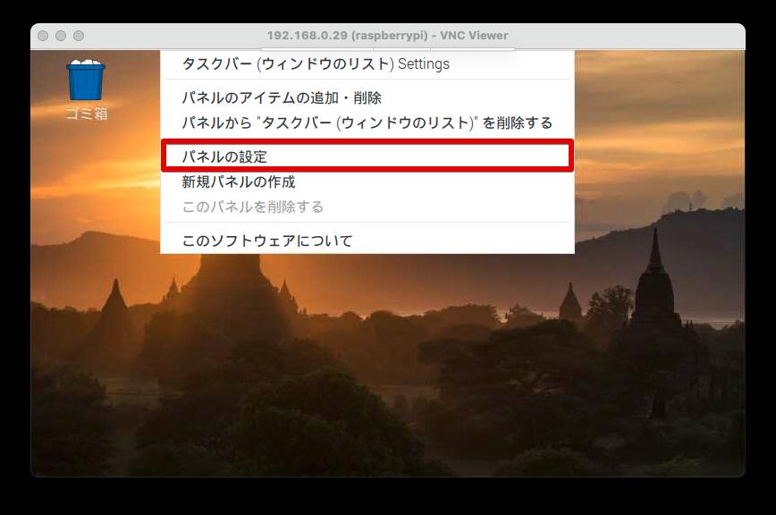 Raspberry Pi OS のメニューバー(タスクバー)の消し方①