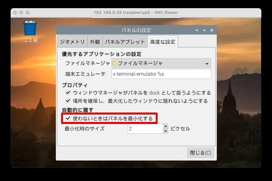 Raspberry Pi OS のメニューバー(タスクバー)の消し方②