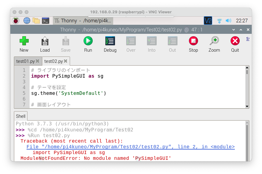 Thonny Python IDE でエラー
