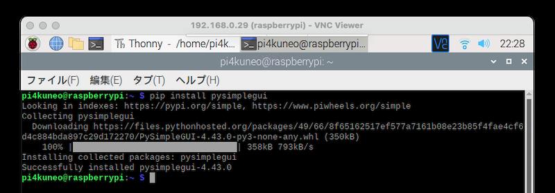 ラズベリーパイに PySimpleGUI をインストールする