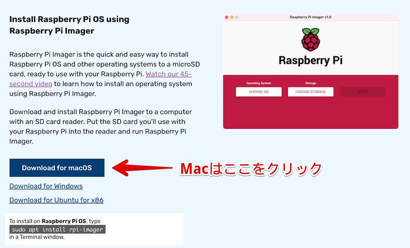 Raspberry Pi Imager で MicroSD に書き込み 1