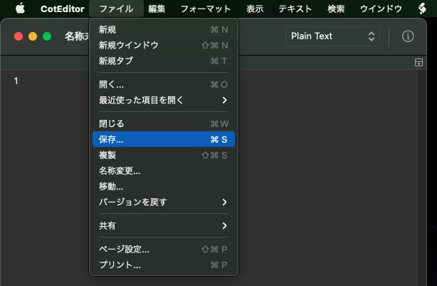 SSHファイルの作成①
