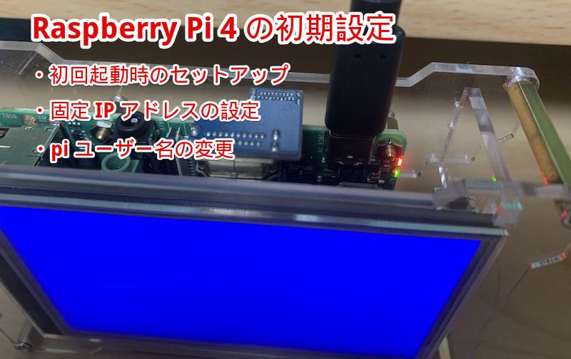 Raspberry Pi 4 の初期設定アイキャッチ