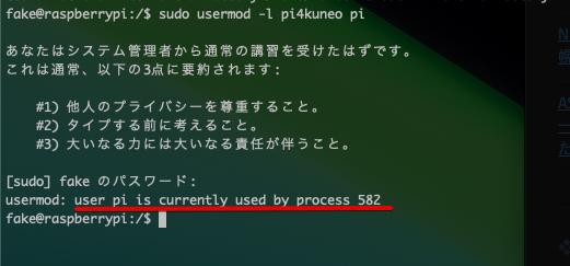 Raspberry Pi ユーザー名の変更②