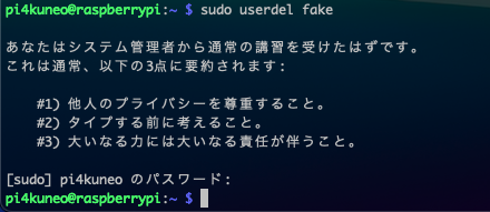 Raspberry Pi ユーザー名の変更③