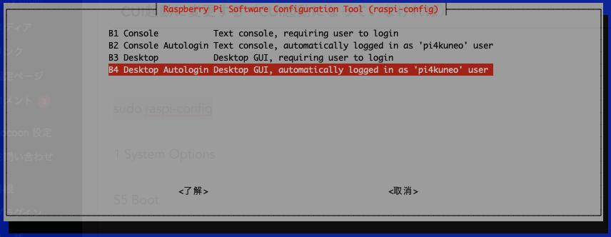 Raspberry Pi ユーザー名の変更④