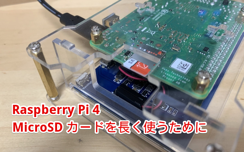 RaspberryPi4 MicroSDカードの延命方法アイキャッチ