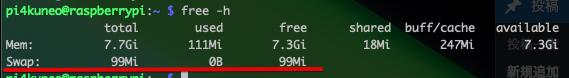 Raspberry Pi 4 MicroSDカードへのスワップを無効化①