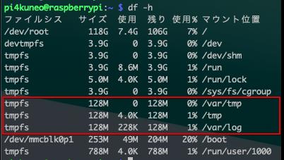 一時ファイルとログファイルをRAMに書き込むように設定完了