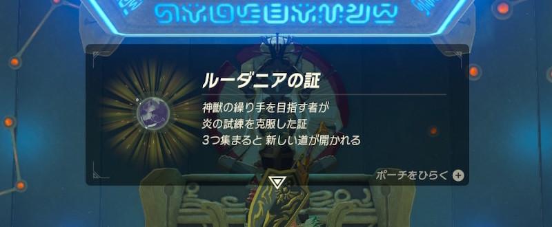 メインチャレンジ『英傑ダルケルの詩』攻略_054