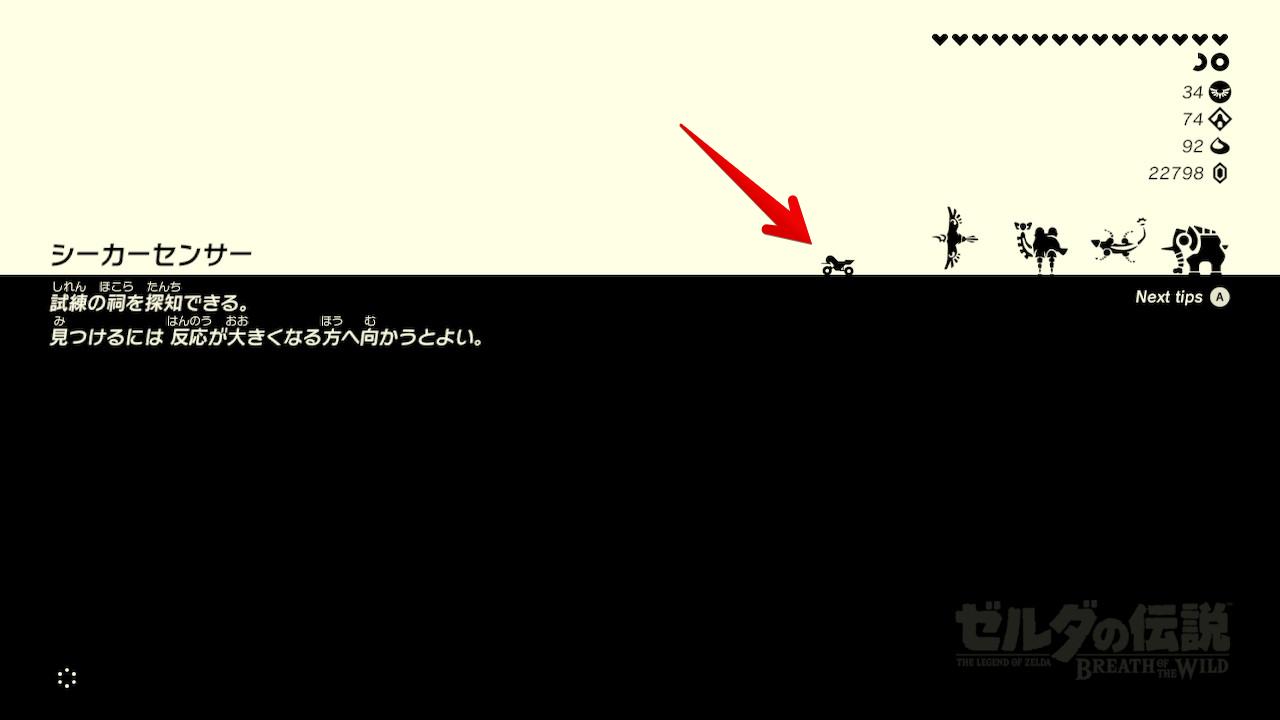 ゼルダの伝説 - マスターバイクの使い方_23